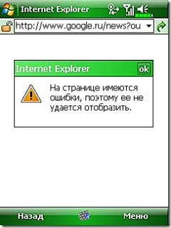 IE Mobile bad xhtml
