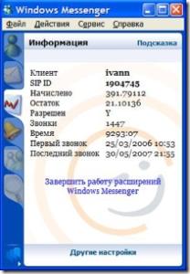 Windows Messenger 5.1