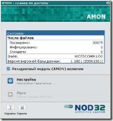 Монитор доступа к файлам NOD32